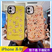 精靈皮卡丘 iPhone SE2 XS Max XR i7 i8 plus 透明手機殼 創意個性 彩邊卡通 保護殼保護套 防摔軟殼