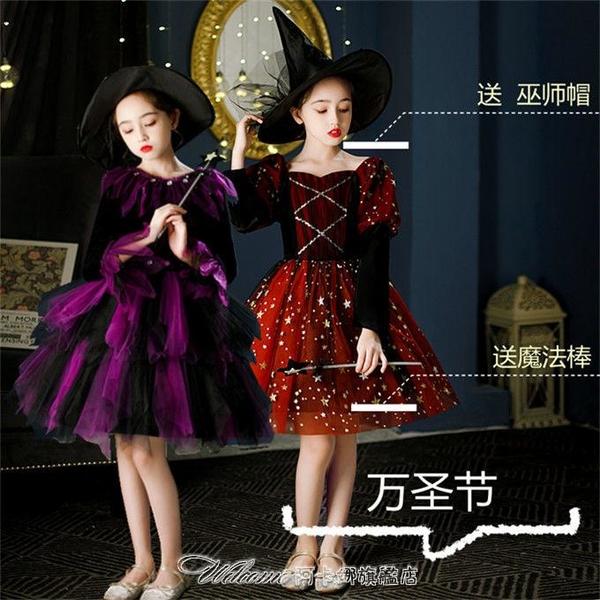 新款網紅公主裙套裝洋氣萬聖節女巫法師連衣裙女童鬼節服裝歐洲風