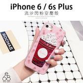 流沙 空壓殼 iPhone 6 / 6s Plus 防摔殼 保護殼 手機殼 軟殼 香水 冰淇淋 星星 亮片 氣墊