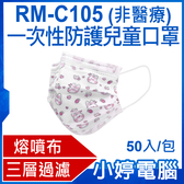 【3期零利率】現貨 RM-C105一次性防護兒童口罩 50入/包 3層過濾 熔噴布 隔離汙染 粉紅兔子(非醫療)