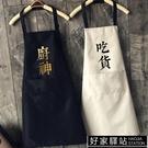 家用廚房圍裙防水防油女時尚韓版做飯男大人工作服訂定制logo印字 -好家驛站