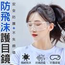 防飛沫加厚護目鏡 防霧 高清透明 時尚 防護鏡 護目鏡 防飛沫 防疫小物 防疫眼鏡 安全防噴眼鏡
