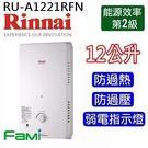 【fami】林內熱水器 傳統型熱水器 RU-A1221RFN 12公升 屋外型熱水器