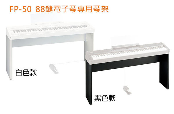 【小麥老師樂器館】樂蘭Roland FP50 專用架 KSC-44 數位鋼琴腳架 FP-50/KSC44