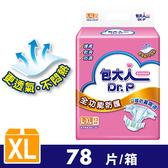 【包大人】成人紙尿褲全功能防護L13片X6包(箱購)
