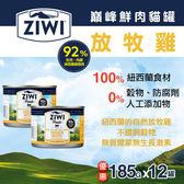 【毛麻吉寵物舖】ZiwiPeak巔峰 92%鮮肉無穀貓主食罐-雞肉(185g,一箱12罐) 貓罐頭