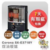 日本代購 Corona SX-E3718y 煤油暖爐 適用13坪以下 不須插電 冬季必備 溫暖 烤爐