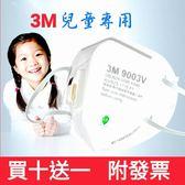 3M 9003V 6~12歲 兒童口罩/防PM2.5霧霾 冷流呼吸閥不悶氣 耳戴 (謙榮國際)