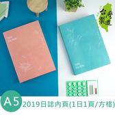 官方獨賣 珠友 BC-50388 A5/25K 2019年1日1頁日誌/日計劃/日記/手帳(方格)