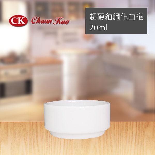 【CK】Butter Ramequin 奶油杯 (12入)