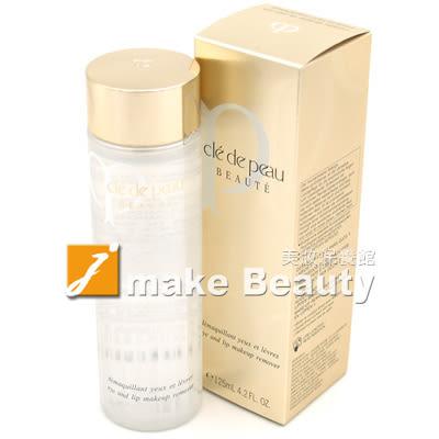 cle de peau BEAUTE肌膚之鑰 光采眼唇卸妝液(125ml)《jmake Beauty 就愛水》