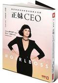 (二手書)正妹CEO:她從街頭流浪妹變身億萬女老闆