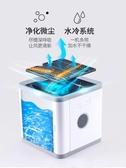 小型冷氣機桌面可移動空調家用製冷器加濕靜音單冷電風扇 教主雜物間