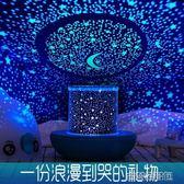 投影燈 星光燈滿天星浪漫房間投影儀星空燈星星安睡燈睡眠燈旋轉臥室夢幻 古梵希