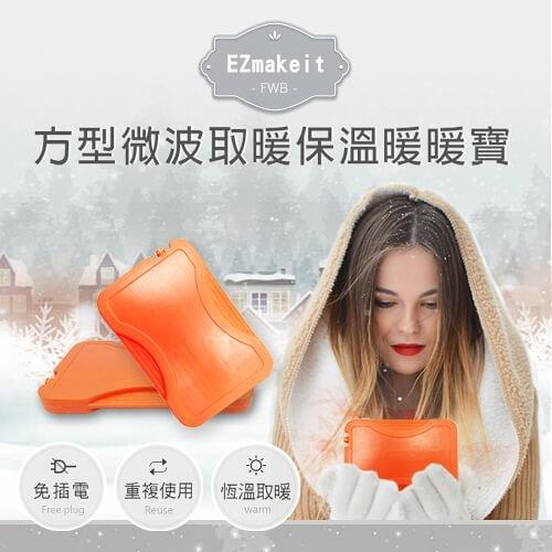 【南紡購物中心】EZmakeit-FWB 方型微波取暖保溫暖暖寶 HANLIN出品