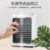 冷風機 卡林納空調扇製冷單冷型家用立式靜音小型宿舍冷風機製冷器小空調- 玫瑰女孩