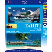 Blu-ray大溪地BD