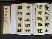 字帖 歷代名家書法經典 伊秉綬 書法作品集隸書毛筆臨摹字帖高清彩印繁體旁注 歐歐