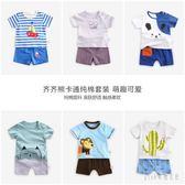 嬰兒套裝0-1-3歲男女寶寶短袖夏裝純棉卡通T恤短褲兩件套zt905 『Pink領袖衣社』