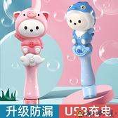 兒童泡泡機全自動不漏水手持電動吹泡泡棒魔法槍玩具充電【淘夢屋】
