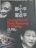 【書寶二手書T9/政治_HJH】從鄧小平到習近平_大衛‧藍普頓