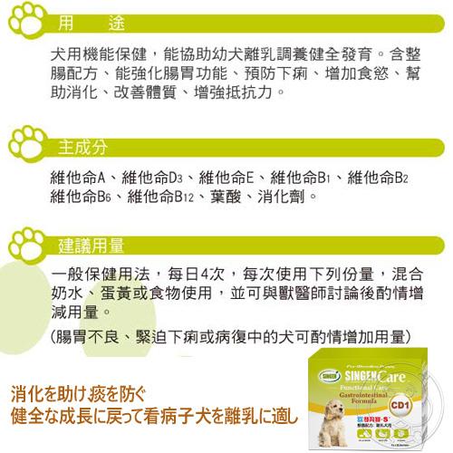 【培菓平價寵物網】發育寶-S》CD1整腸配方(離乳犬)-5g*20包/盒
