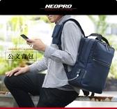 日本同步款 NEOPRO 日本設計 可USB充電 高機能電腦後背包 -美冠皮件 Traveler Station