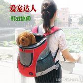 寵物包 寵物背包狗背包外出便攜貓包後背包露頭開窗式寵物包狗包 1995生活雜貨NMS