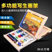 畫板畫架木制桌面支架式兒童素描畫箱成人繪畫多功能臺式學生 QG4130『M&G大尺碼』
