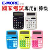 【樂悠悠生活館】E-MORE 12位國家考試商用計算機 (SL-712)