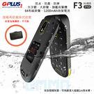 現貨【送皮套】G-Plus F3 2.4吋 三防 IP68防水塵 3G通話 64和絃鈴聲 大字體/按鍵/鈴聲 折疊機 (含座充)