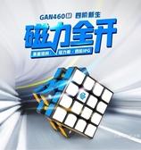 魔方GAN460M四階魔方磁力版4階磁力套裝專業速擰比賽順滑益智玩具【快速出貨】