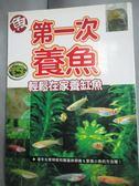 【書寶二手書T2/寵物_LLB】第一次養魚_山崎浩二,  藍嘉楹