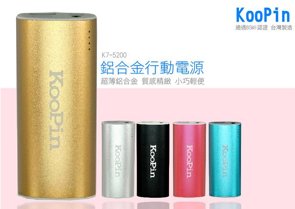 KooPin 鋁合金 行動電源 1A+台灣製造k7-5200 USB 移動充電 鋰電池芯 LED手電筒 手機 HTC SONY LG ACER