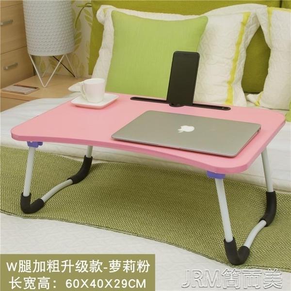 筆記本電腦桌懶人床上用可摺疊帶卡槽學生宿舍學習書桌寫字小桌子 簡而美