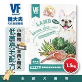 【送500g*1】*KING WANG*魏大夫VF《低敏亮毛配方(羊肉+米)-小顆粒》1.5kg