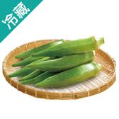 產銷履歷黃秋葵200G±5%/盒【愛買冷藏】