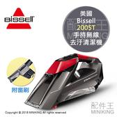 【配件王】現貨 公司貨 美國 Bissell 必勝 Stain Eraser 手持無線去污清潔機 2005T