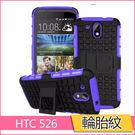 車輪紋 HTC Desire 526 手機殼 輪胎紋 htc 526 保護套 全包 防摔 支架 外殼 硬殼 足球紋 球形紋 清水套