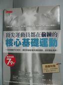 【書寶二手書T6/體育_XGS】頂尖運動員都在偷練的核心基礎運動_艾利克.古德曼