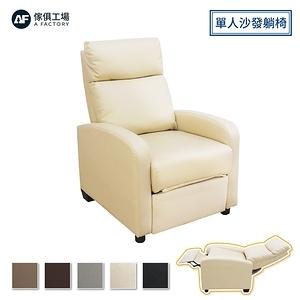 傢俱工場-巴克斯 可調式單人沙發躺椅(5色任選)米白