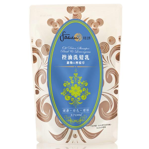天然無矽靈 - 控油洗髮精(羅勒檸檬草)補充包 FASUN琺頌