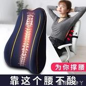 靠墊辦公室椅子記憶棉腰靠護腰靠背座椅靠墊汽車孕婦腰枕靠枕腰靠 NMS蘿莉新品