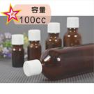 精油瓶平蓋式 100cc-茶色/藍色 [85860] ◇瓶瓶罐罐容器分裝瓶◇