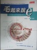 【書寶二手書T8/科學_LNL】毛起來說e_鄭惟厚, 毛爾