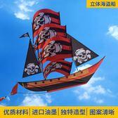 風箏 大型創意立體3D海盜船高檔成人兒童風箏線輪-免運直出zg