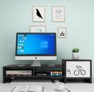 螢幕架 護頸電腦顯示器屏增高架底座鍵盤置物整理桌面收納盒子托支抬加TW【快速出貨八折特惠】