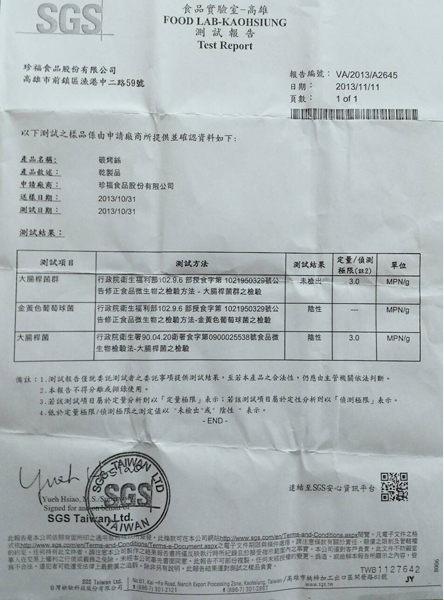【吉嘉食品】碳烤魷魚絲 300公克 [#300]{758444753}