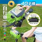 多功能自行車把手包 導航GPS觸屏 大容...