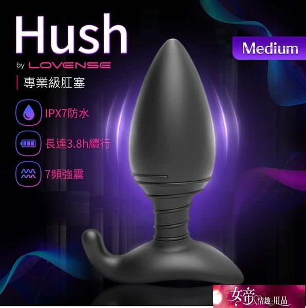 肛塞-再9折 Lovense Hush M 智能後庭肛塞 可跨國遙控